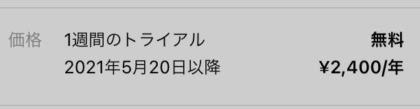 この場合って、2400円が一度に請求されますか?それとも、月に120円ずつ請求されますか?