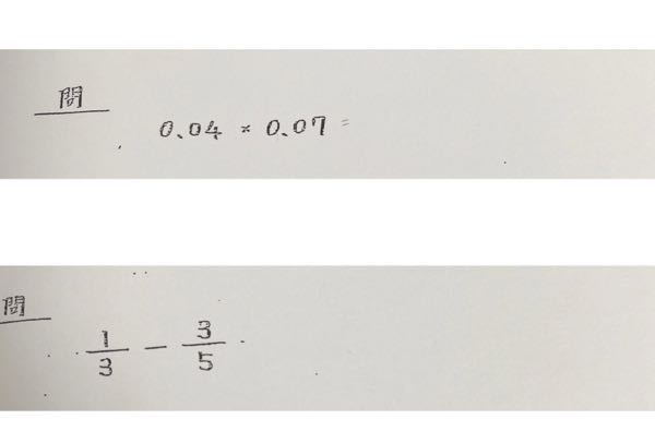 高校1年生です。 数学の問題なのですが画像の2つの問題わかる方答えを教えてください。途中式(?)もあるようでしたらそちらもお願い致します。