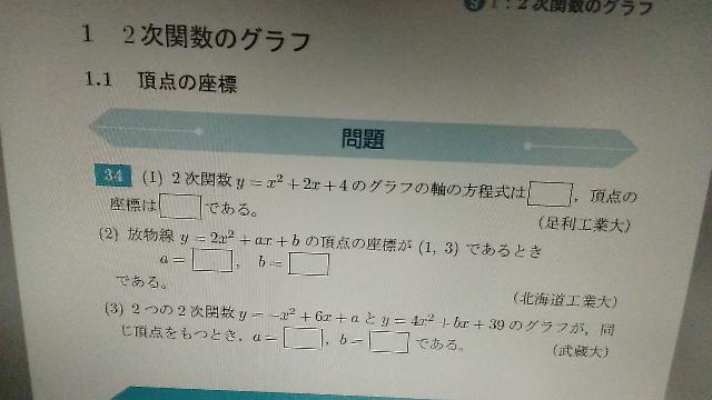 予備校の宿題です 2次関数のグラフ 34番がわからないので教えてください