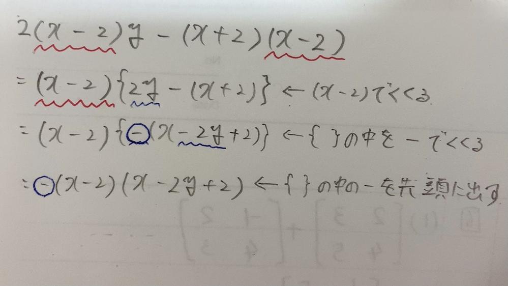 数学Iの質問です。 2行目の「(x-2)でくくる」までは理解できるのですが、中カッコの中をなぜマイナスでくくるのかが理解できません… {2y-(x+2)}をそのまま配って、2y-x+2ではだめなのですか?