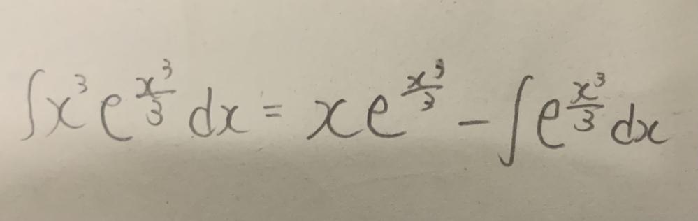 数学でなぜこの先が成り立つのかわかりません。 部分積分だと思うのですが、理解出来きないので、過程を教えてください。