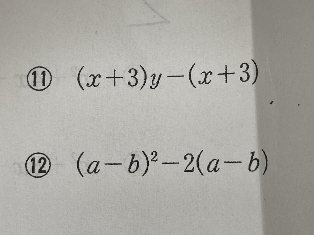 この2問の解き方がわかりません。 解き方の解説と答え教えてください。 中3 数学 因数分解