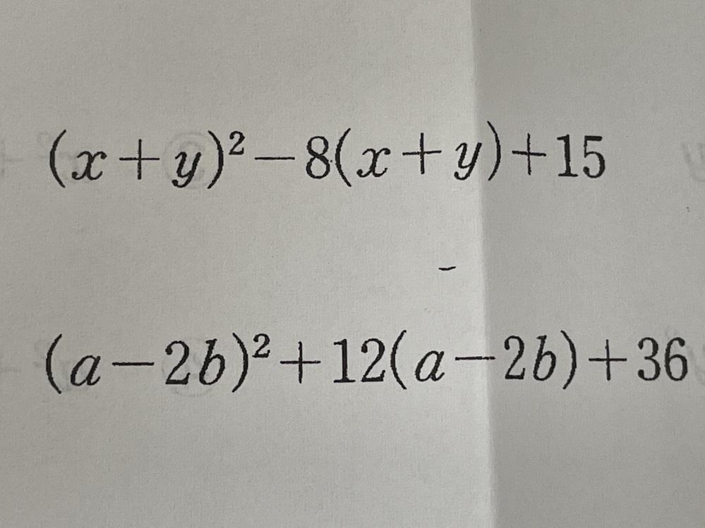 この2問の解き方がわかりません。 解き方と答えを教えてください。 中3 数学 因数分解