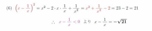 なぜ x-1/x<0 になるのか教えてください。 因みに x^2-5x+1=0 (0<x<1) x+1/x=5 を与えられています。