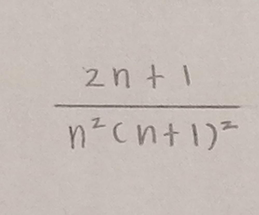 n²(n+1)/2n+1 を部分分数分解でどんな形で分解することが出来ますか? できれば答えに至るまでの計算も見せて欲しいですm(_ _)m