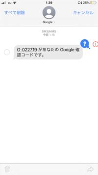 早めの回答お願いします!! 突然身に覚えのないGoogle確認コードのメールが届きました。 Googleアカウントはそもそも登録していないのですが、これはどういう事なのでしょうか…? そのままにしとくのも少し不安です。個人情報が漏れる心配はないのでしょうか?