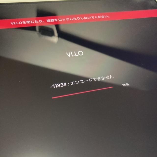 VLLOで動画を抽出したいのですが、何回やっても画像のような表記が出てしまいます。どうすればよろしいでしょうか。 今日のお昼までには解決したいので、分かる方がおりましたら、早急にお願い致します。
