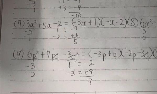高校数学です。たすき掛けの問題なのですが、画像をの通り、左側の符号を変えたところ、回答と違う答えになってしまいました。(7)の答えは(a+2)(3a-1)で (9)の答えは(2p+3q)(3p-q)です。これは別解として成立するのでしょうか。