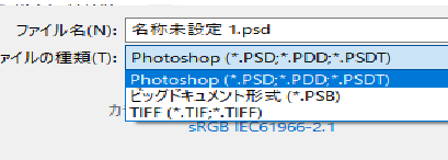 Photoshop最新バージョン 最新にアップデートしたら画像を2枚以上使うと保存形式が画像の物しか選べません 画像一枚なら沢山選べます アップデートの前は普通に出来てたのでやり方を知らないって事はないのではと思います なにか設定があるんですか?