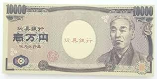 おもちゃのお金を銀行の封筒が道端に拾う人を見たことありますか?