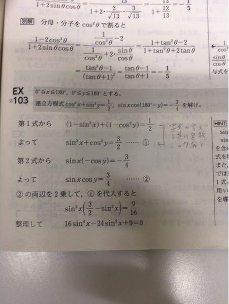 二行目から三行目への式変形が解りません。 自分は以下の通り考えたのですが、間違い所のご指摘をいただけると有難いです。 sinx²+cos²y=3/2 =(sinx+cosy)²=(3/2)² =sin²x+2sinxcosy+cos²y =9/4 に於て、sin²x+cos²y=1/2 より、 =1/2+2sin²xcos²y=9/4 1/2を移行して、 2sin²xcos²y=9/4-1/2 =7/4÷2 sin²xcos²y =7/8 (sinxcosy)² =7/8 sinxcosy =√7/4 宜しく御願いします。