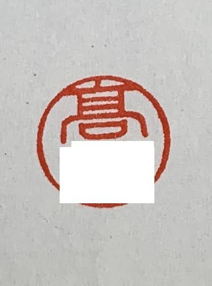 印鑑 この文字の書体って分かりますか? 古印体でしょうか?
