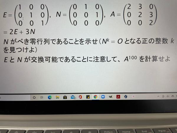 大学数学での質問です。 一番下の問題のA^100を求める問題ですが、解き方がわかりません。 一応試しに計算サイトで100乗して見ましたがバカでかい数字になりました。 EとNの交換可能を生かした方法がわかりません! ちなみにNは3条の時零になることは分かってます。