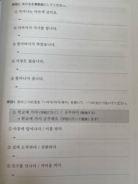 練習3と4の答えを教えてください。 よろしくお願いします。