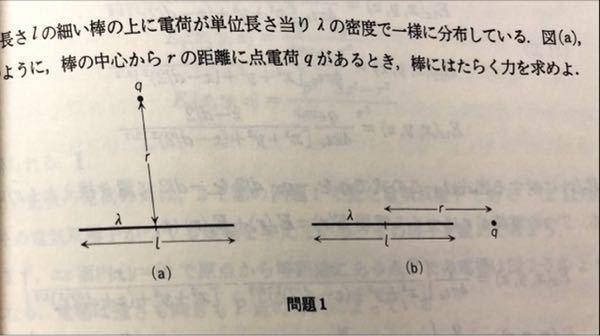 この問題の(b)なんですが回答には 棒の中心からsの距離にある微小部分に働く力の大きさを1/(4πε。)qλΔs/(r-s)^2・・・①で表し、これを-2/lから 2/lまで積分するという感じでしたが棒の中心から右にsの場所か左にsの場所かで微小部分にはたらく力が変わると思うのですが分けて考えなくてもよいのでしょうか?右にsの場所だと①の分母が(r-s)^2で左にsの場所だと①の分母が(r+s)^2になるので気になり質問しました。