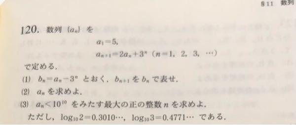 (3)でan <10^10≦a(n+1)が必要条件らしいですがなぜですか?必要十分条件ではないんでしょうか