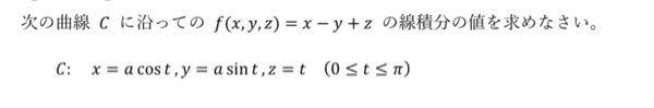 スカラー場の線積分についての問題です。解説、よろしくお願い致します。