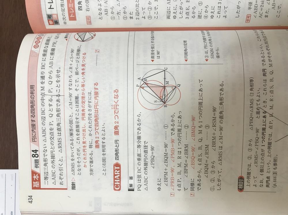 青チャート数学A 例84の ①直後の「角PRB=90°、角PMB=90°」について、なんで①の直後にこの展開になるのか全くわからないので教えてください。