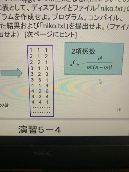 fortranでのプログラミングについでです。二項係数を羅列するようなプログラミングを作ります。 二項係数の公式からn!/m!(n-m)!で、n!,m!,(n-m)!をそれぞれ求めてから計算しようとしています。問題の指定的にdoループを使い順番に羅列していくのですが、(n-m)!を計算する時にどうしても3C3みたいな時に0!が出てしまい、この時正しく計算できなくなります。それさえなければ、s=s*Iみたいにして順にかけていけば、階乗はけいさんできると思いますが、n-m=0になる時があるせいでs=0にされてしまいます。どうすれば良いですか?