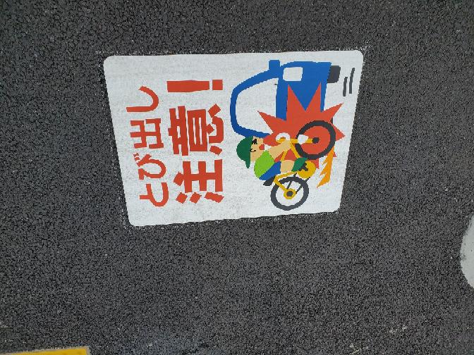 道路に描いてある表示ですが、これはどこに許可をとればいいのですか?