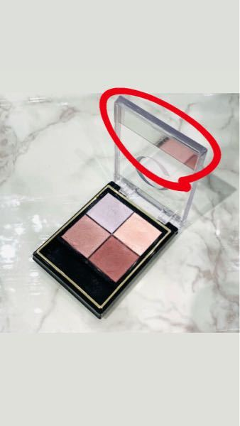 エクセルのアイシャドウの赤丸の部分って鏡ですか?
