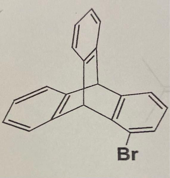 有機化学の立体構造について、この構造、アキラルと問題集には書いてありましたが、なぜですか?ブロモ基がついた時点でもう分子内に対称性がなくなってるように思いましたが。。。