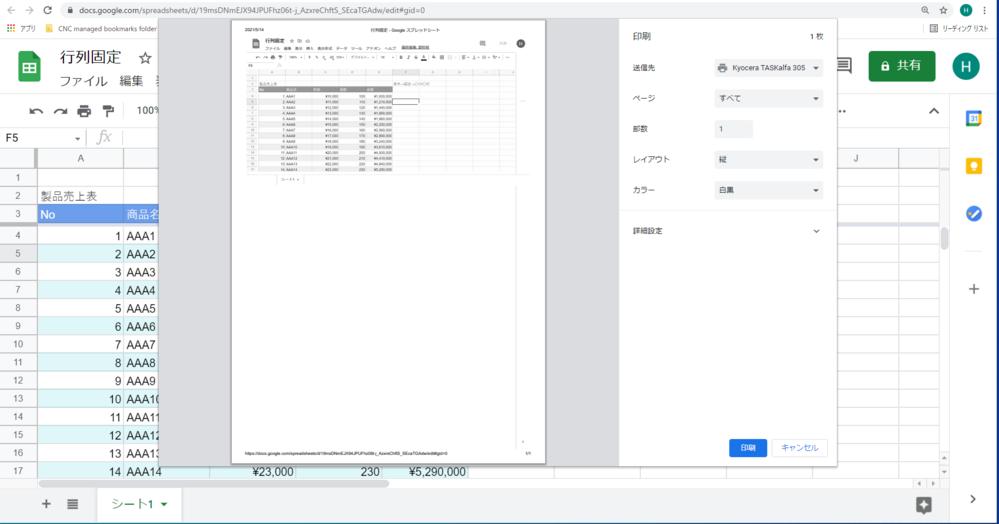 Googleスプレッドシートの印刷機能について教えてください。 PCでGoogleスプレッドシートを開き、複数ページにわたる表を印刷しようとしたのですが、プリンターは、どうやら画面に表示されている部分のみしか印刷しないようなのです(添付)。出そうとしているプリンターは、Kyocera TASKalfa305というやつです。複数ページを印刷する方法をお教えください。 よろしくお願いいたします。