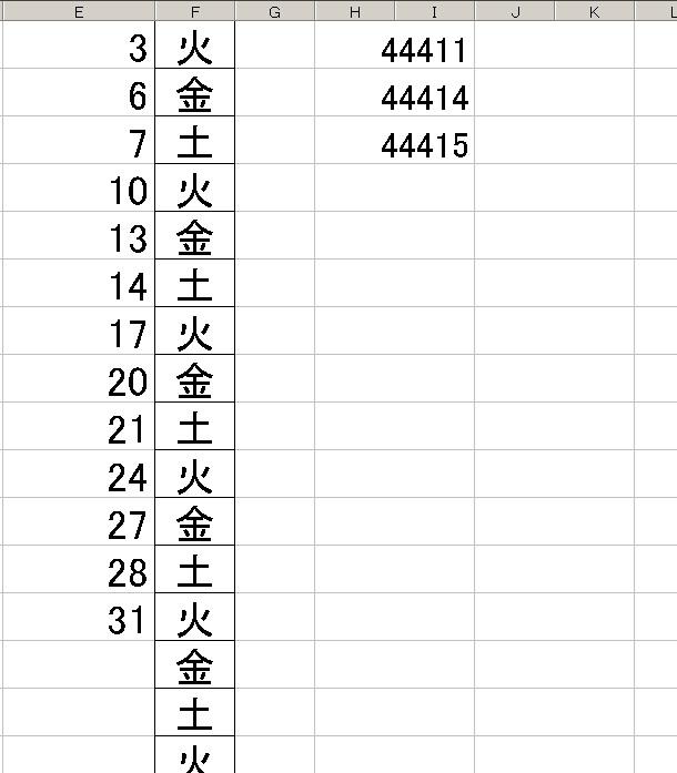 E列のセルの数3をHとIのセルを一つにしたセルにコピー&ペーストすると 44411という数字になります。(3以降の数も44414・・・となります) こうならず順番に入力して3、6、7・・・・ となるようにしたいのですがやり方がわかりません。 時間がかかるやり方ならわかりますが。 E列をコピー、メモ帳に貼り付けてそれをコピーしてE列に貼り付ける。で For i = 1 To 70 Cells(i, 8) = Cells(i, 5) Next i 時間がかかる方法だと いったんメモ帳に貼り付けなくてはいけないのでエクセル内で 完結できないので出来る方法をお教えください。お願いいたします。