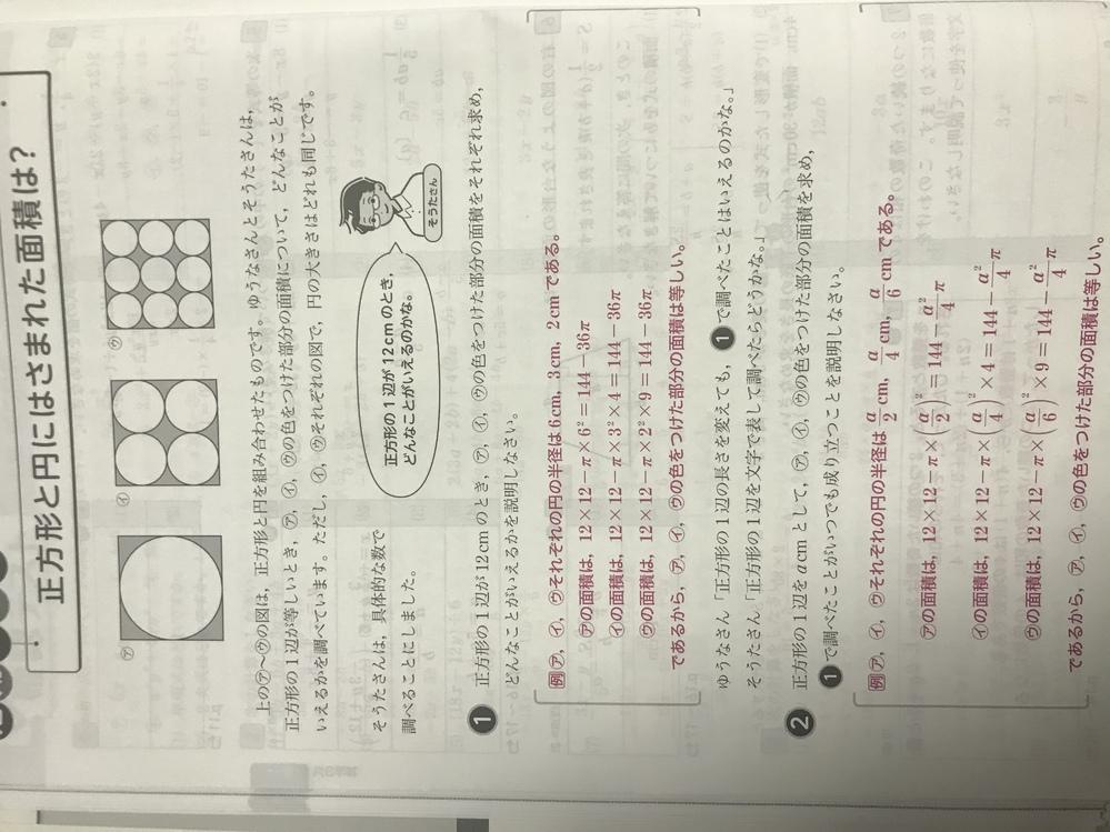 この2番の問題で、正方形の1辺の長さはa(cm)と書いてあるのになぜ正方形の面積を求めるときにaを使わずに元々の12を使ってるんですか? よろしくお願いします。