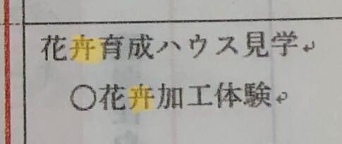この漢字はなんと読みますか?