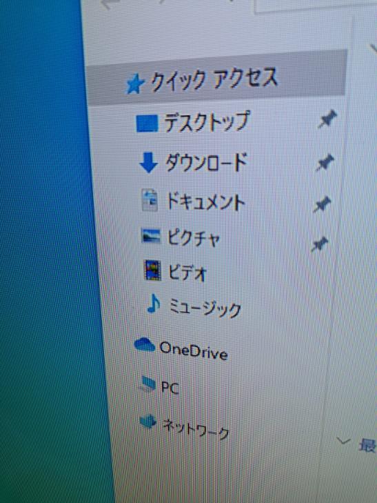 Windowsのファイルの事なんですけど 一覧表みたいなんでるじゃないですかあれってどうやったらでますか? 下の写真みたいな感じのです これがでないんですよどうしたらいいですか? 教えて下さい