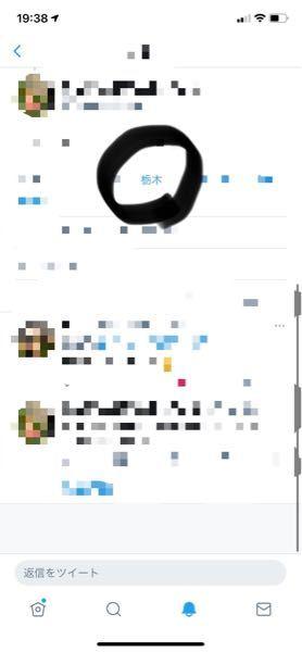 Twitterの返信に位置情報が表示されてしまうんですが、 どうしたら良いですか? 直し方を詳しく教えて下さい。