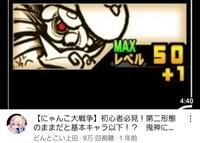 にゃんこ大戦争の上田さんの第2形態にゃんまの性能紹介の動画のタイトルに「初心者必見! 」と書いてありますが、上田さんはいつも初心者には難しい解説しかしてないので、初心者必見もクソもないんじゃないですか?