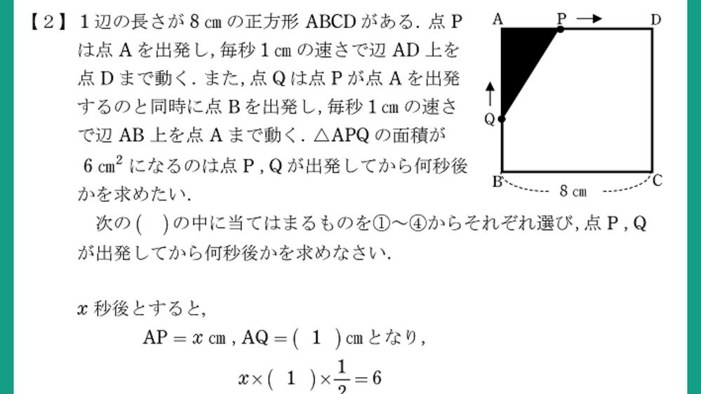 中学3年 数学 いつもありがとうございます。 この問題が解けません。 どなたか解説してくださる方お願いいたします。 ベストアンサーを1人にしか決められずすみません。 いつもみなさんに助けていただいています。