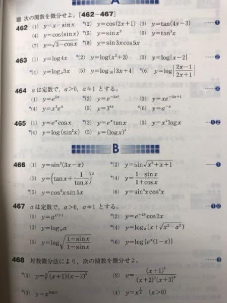 高校数学 微分法 467⑷がわかりませんどなたかお願いします