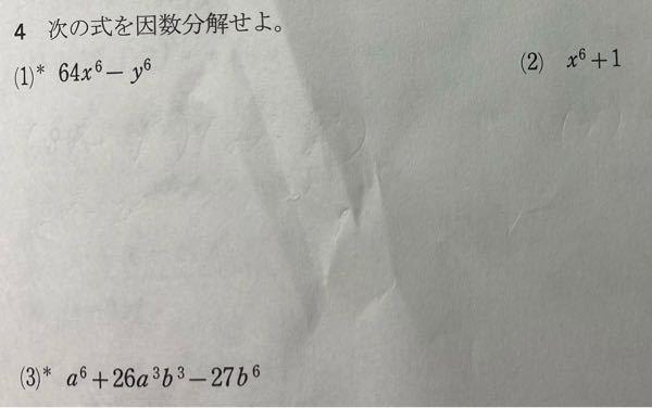 数2の問題についてです。 この6乗の計算が分かりません。教えてください。