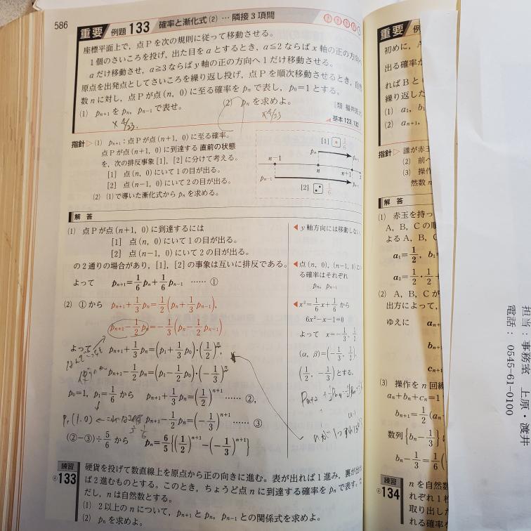 (2)の隣接3項間の漸化式の求め方がわかりません。Pn+1/3Pn-1の方の数列ではなくPn+1+1/3Pnの方の数列を考えるんですか? それとn-1乗でなくて、n乗になる理由も明確にわからないので教えてください。