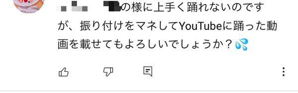 YouTubeで踊ってみたを出したいのですが、本人からの許可を待った方がいいですか? YouTube初心者(?)なので分かりません(--;) 誰か教えてくださいっ!