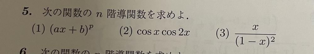 大学数学の質問です。 (3)が分からないので教えて欲しいです。 お願いします。