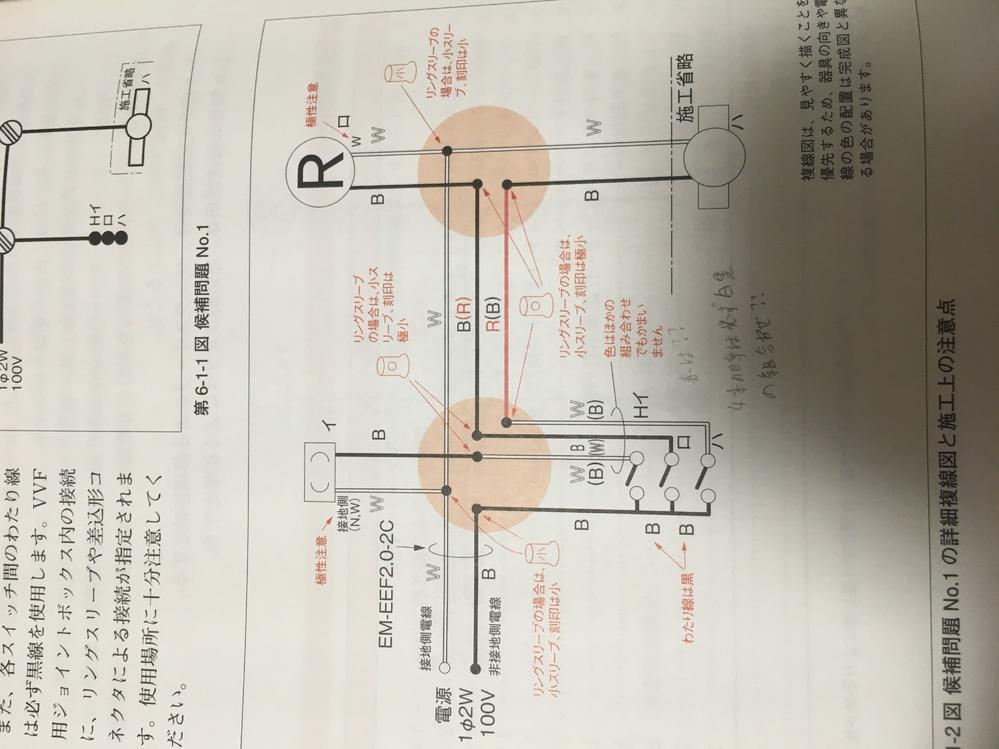電気工事士2種の複線図のIV線の色に関しまして質問があります。 添付写真のスイッチが三つ並んだ線は接地側の黒色以外は、いずれか1つが赤色でも良いのでしょうか? また、いずれか2つが赤色でも良いのでしょうか? また、添付写真の引っ掛けシーリングの黒線は赤色でも良いのでしょうか? 接地側が黒、非接地側が白という規則以外に線の色に関する規則(ルール)がわかりません。どなたがご教授いただけないでしょうか?