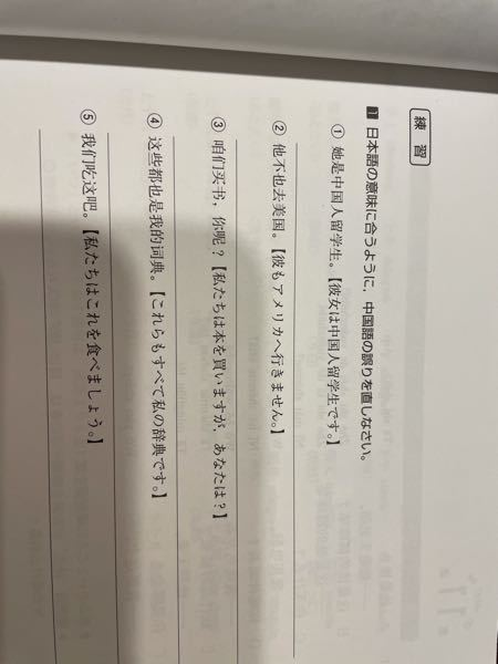 中国語について、3番どこがなぜ違うのか教えてください泣