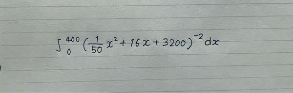 不定期積分の問題です。 わかる方いらっしゃったら解説お願いします。