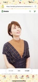 かりそめ天国で久保田アナが着ていた服のブランドわかる方いらっしゃいますか?