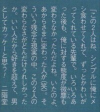 田中樹くんが色々あった時にあからさまに態度が変わった人って誰ですか?  #SixTONES #田中樹