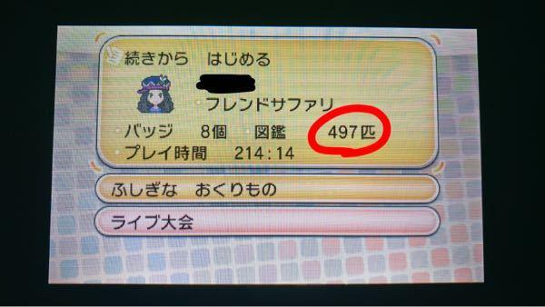 DS版ポケモンについての質問です 写真↓の赤丸の部分は「捕まえた数」ですか?それとも「見つけた数」ですか? この写真はXYのものですが、BWのも教えて頂きたいです。