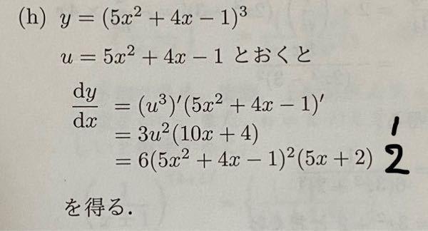 関数の導関数を元の式を展開せずに求めるという問題なのですが、1の式から2の式になるのが僕にはわかりませんでした。わかる人いたら教えてください。