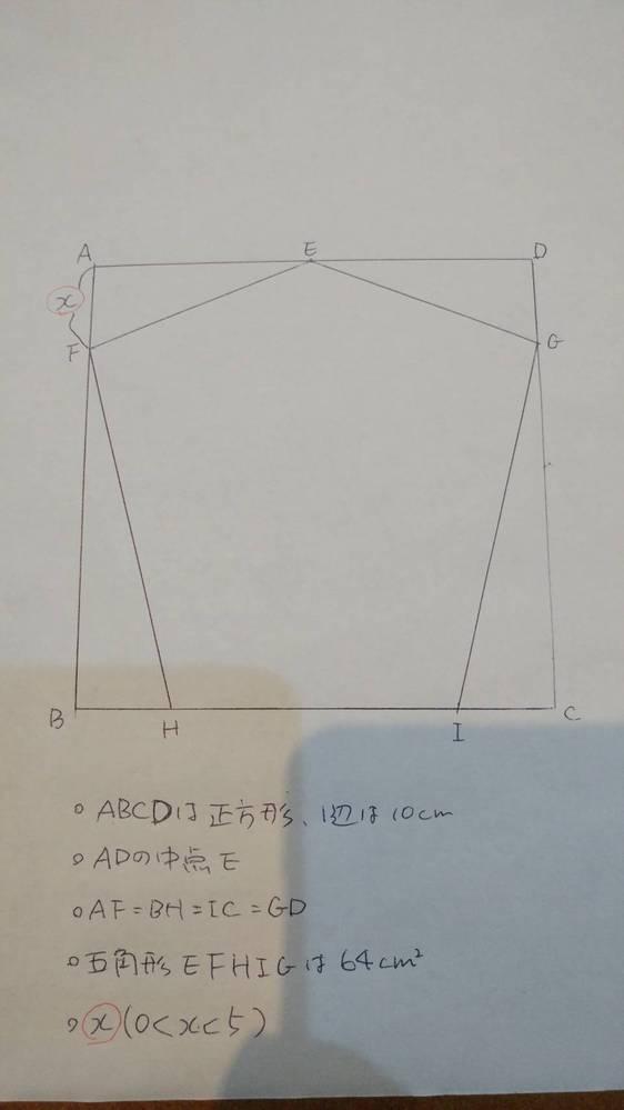 今回もよろしくお願いいたします。 図のXの長さを求めよです。 これって本当に中学生レベルでしょうか?