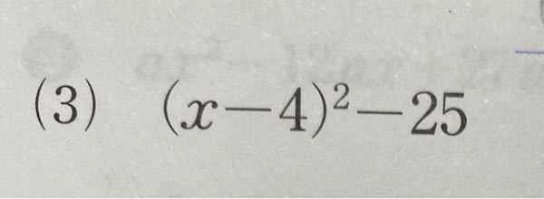 中学数学です 答えはかかないでほしいのですが、ヒントをください