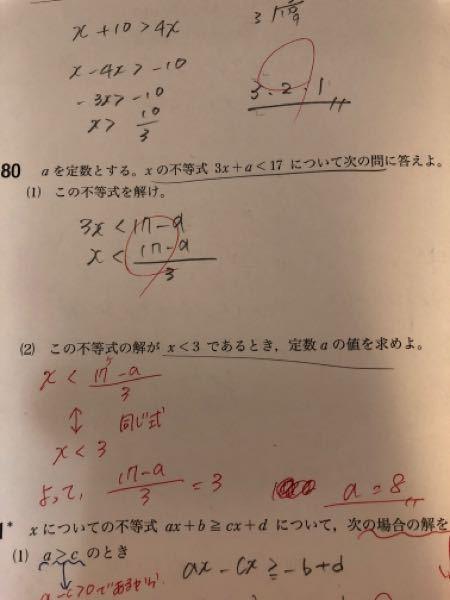 数学1について質問です。字が汚くてすみません。 写真の、大問80(2)なんですが、 他の方の解説を読んだ時、写真の通り2つの式が「同じ式」と書かれていました。なぜ同じ式なのでしょうか。17-a分の3が、「2、1」などの可能性もありますよね。
