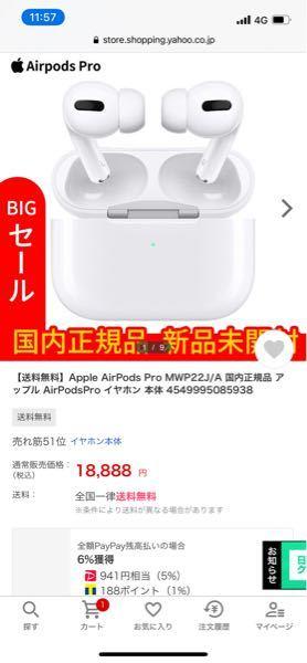 このAirPods proはなぜこんなに安いんでしょうか? 偽物ですか? 購入しても大丈夫ですか?